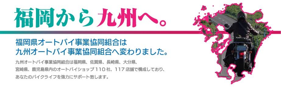 福岡県オートバイ事業協同組合は九州オートバイ事業協同組合へ変わりました。